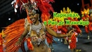 Карнавал в Рио де Жанейро