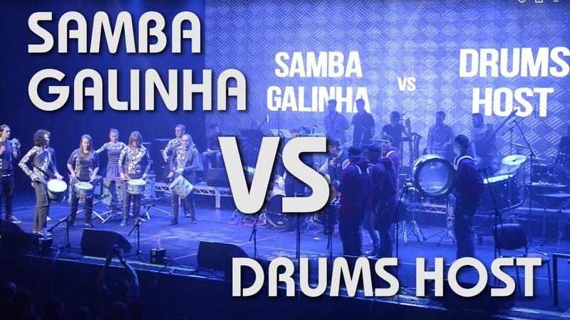 DRUM SHOW CONTEST 2018 SAMBA GALINHA vs DRUMS HOST 2nd ROUND