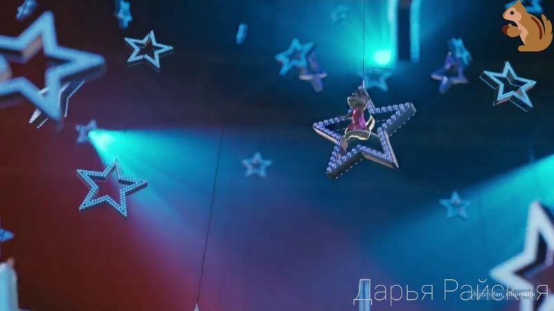 Бурундуки поют танцы под фонарём ( Rasa ) 💃🕺🔦💡