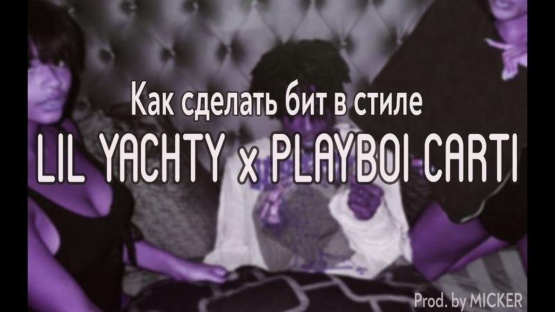 КАК СДЕЛАТЬ МИНИМАЛИСТИК ТРЭП БИТ В FL 20 (Playboi Carti, Lil Yachty, Lil Uzi Vert, Big Baby Tape..)