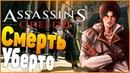 Assassins Creed 2 ОХОТА НА ТАМПЛИЕРОВ 3
