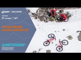 Кант Лекторий: Как хранить велосипед зимой Подготовка и обслуживание Мастер-класс от Цибизова Дмитрия и Алексея Смаги