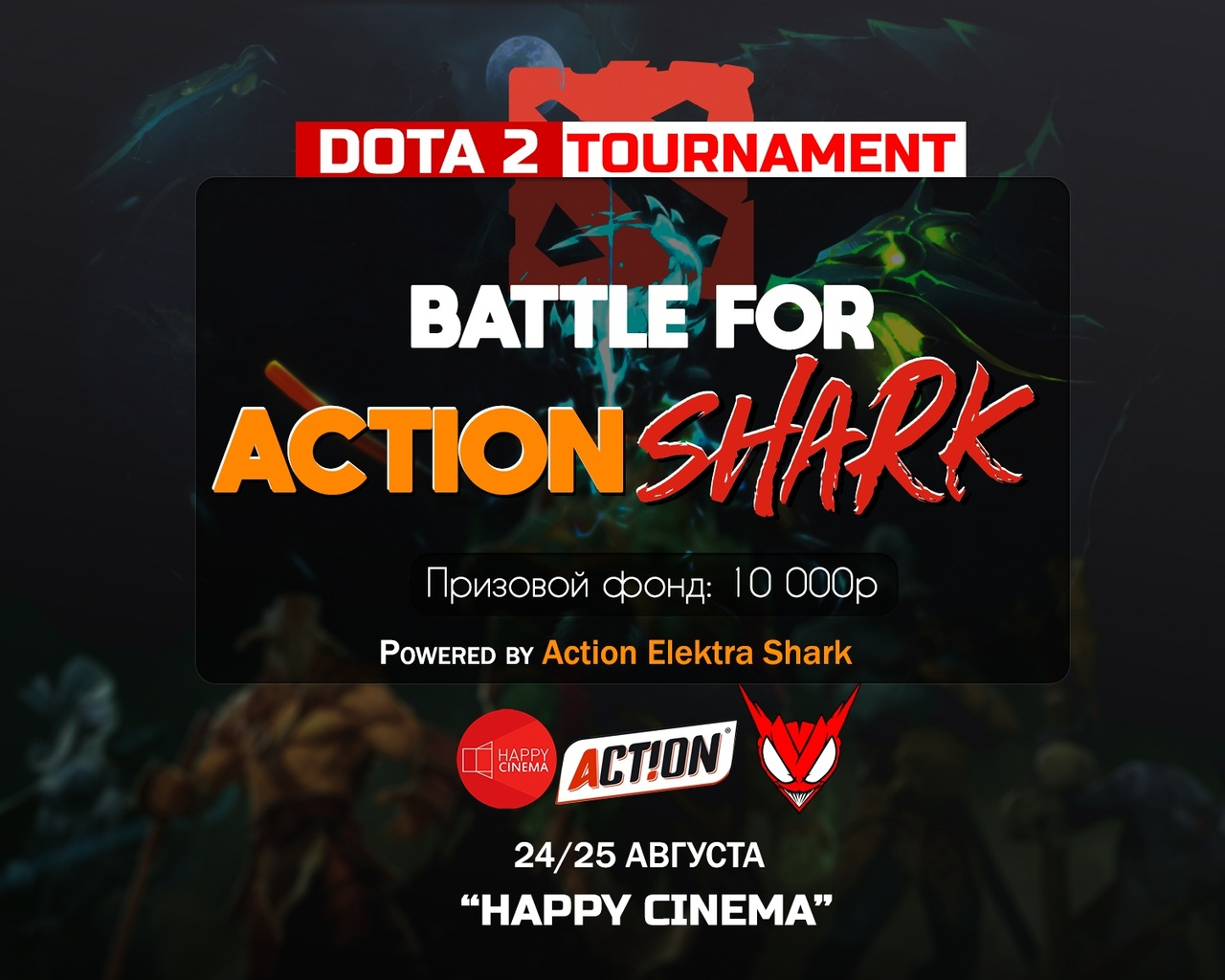 Афиша Dota 2 Tournament battle for Action Shark
