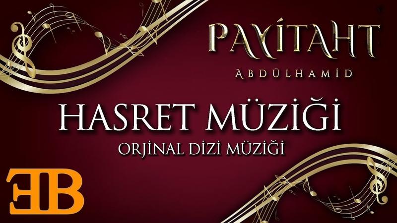 Payitaht Abdülhamid | Hasret Müziği [Orjinal Dizi Müziği] By Yıldıray Gürgen