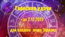 Гороскоп удачи для каждого знака Зодиака до 2 12 2019