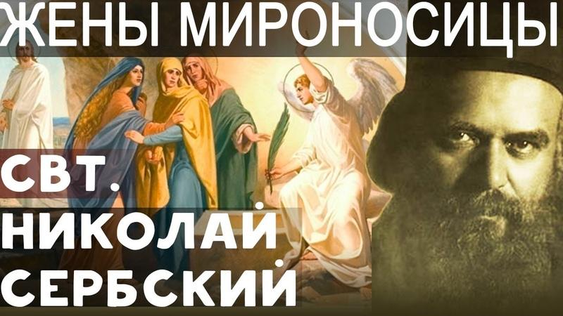 Жены Мироносицы Николай Сербский Свт