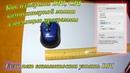 Как узнать DPI или CPI компьютерной мыши с помощью программы