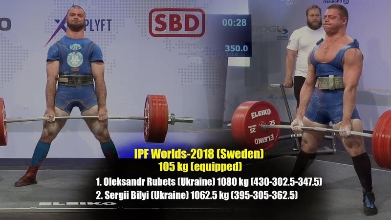 IPF Worlds-2018, 105 kg, Oleksandr Rubets - Sergii Bilyi - Sergey Mashintsov