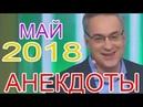 АНЕКДОТЫ НОРКИНА Место встречи за МАЙ 2018