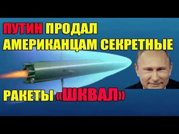В Путин продал Американцам секретные торпеды Шквал