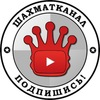 ШахМатКанал Шахматы