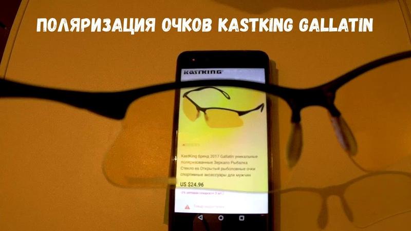 Поляризационные очки KastKing. Собственно поляризация