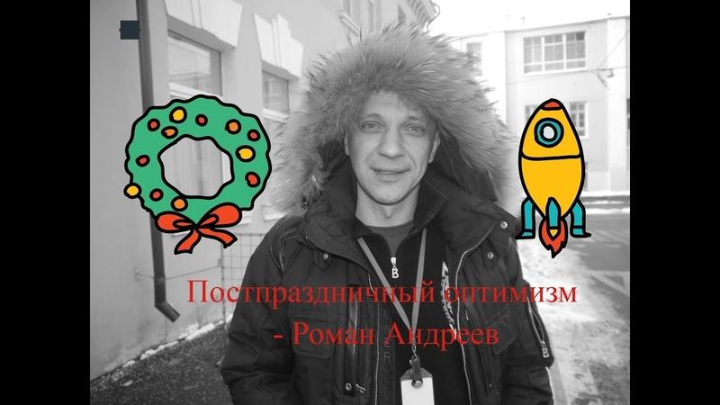 Постпраздничный оптимизм - Роман Андреев