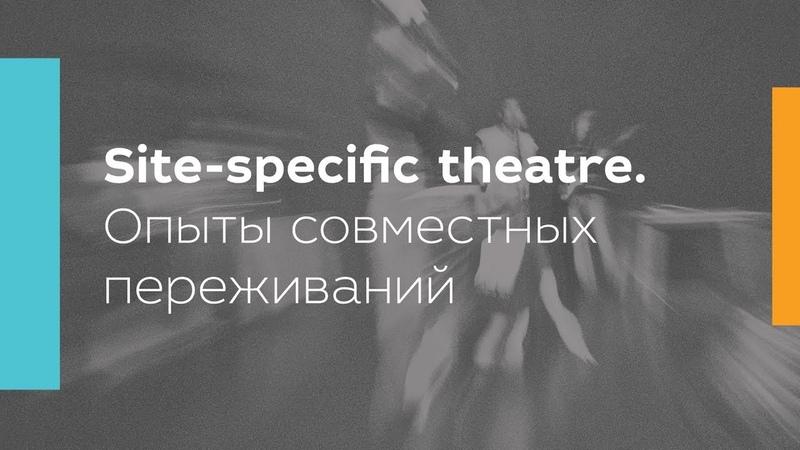 Site-specific theatre. Опыты совместных переживаний