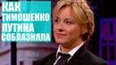 РЖАКА! Тимошенко Эрогенная Зона Путина Вечерний Квартал 95 Лучшее