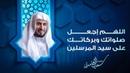 الشيخ سعد الغامدي اللهم اجعل صلواتك وبركا