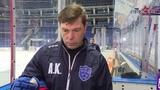Алексей Кудашов о подготовке к матчу с ЦСКА
