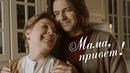 Дмитрий Маликов Хлебный Дом – Мама, привет! Премьера клипа 6