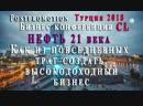 Нефть 21 века. Как из повседневных тртат создать высокоэфективныий бизнес. г.Екатеринбург БЦЕльцин-центр ул.Бориса Ельцин