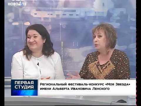 Первая студия о конкурсе Моя Звезда им А.И.Ленского
