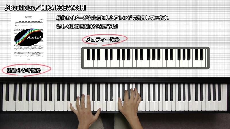 Bauklotze/MIKA KOBAYASHI-TVアニメ『進撃の巨人』挿入歌