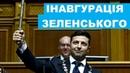 Інавгурація Володимира Зеленського 20.05.18 Повне відео