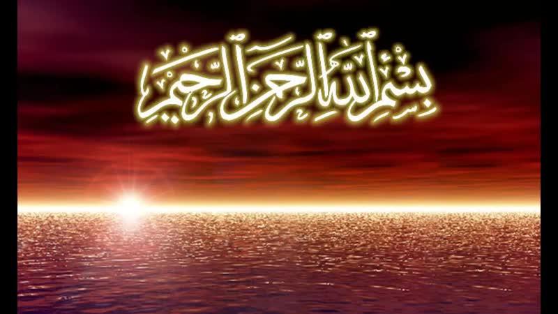 Священный Куран. Сура 7 аль-Араф (Ограды) аяты с 104 по 157_HD.mp4