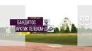 Общегородской турнир OLE в формате 8х8 XII сезон Бандитос Арктик Телеком д