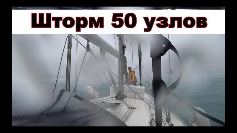 Курс на Пальму, шторм 50 узлов, лавировка |Cupiditas | Купидитас