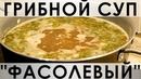 045 Грибной суп Фасолевый проверенный рецепт из лесных грибов с тмином