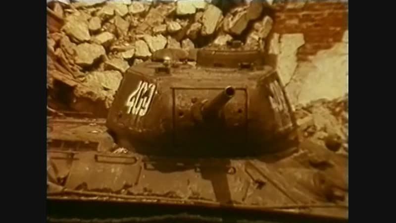 Время выбрало нас Прорыв советского танка