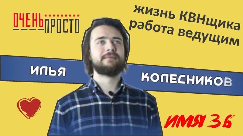 ОченьПросто Илья Колесников - разговор про владение баром, работу ведущим и жизнь КВНщика.