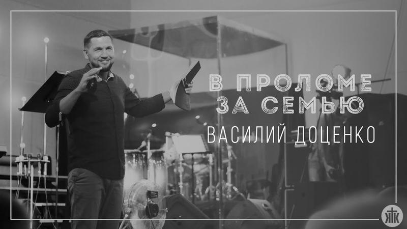 Василий Доценко В проломе за семью 10 09 17