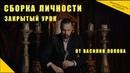 Руны. Сборка личности. Закрытый урок от Василия Попова.