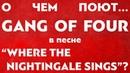 Монархизм и реакция в песне Where the Nightingale Sings группы Gang of Four. POLITROCK
