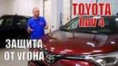 Toyota RAV 4. Защита от угона.