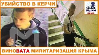 Убийство в Керчи. ВиноВАТА милитаризация Крыма