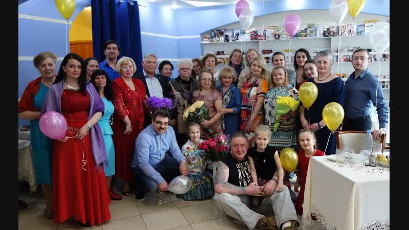 Юбилей Санкт-Петербургской детской поэтессы Ванды Медведевой. 2 мая 2018 г. 80 лет..