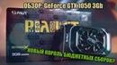 Обзор: GeForce GTX 1050 3Гб | Новый король бюджетных сборок?