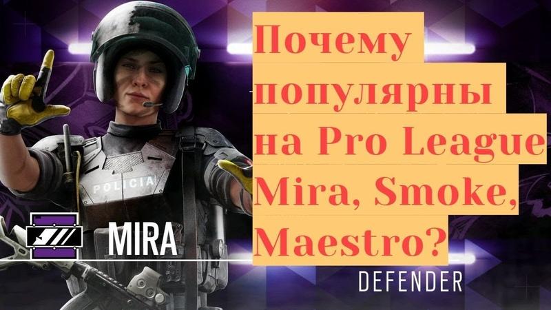 Гайд/Мнение. Rainbow Six: Siege. Почему PRO выбирают Mira, Smoke, Maestro?