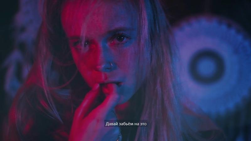 Лавика • Лавика - Забьем на это - Lyric video