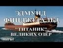 Затерянные миры. Эдмунд Фицджеральд - Титаник Великих озер
