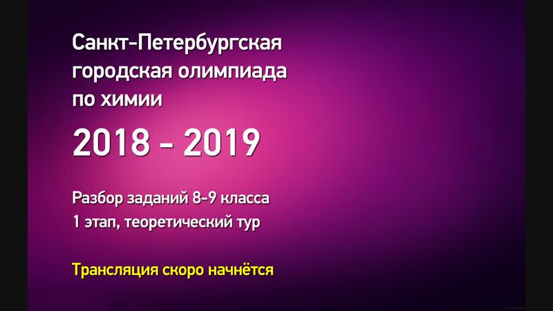 Разбор заданий 2018-2019: 1 этап, теоретический тур (8-9 класс)