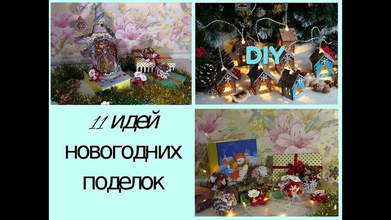 🎄11 идей Новогодних поделок своими руками\Рождественские мастер классы\🎄🎄