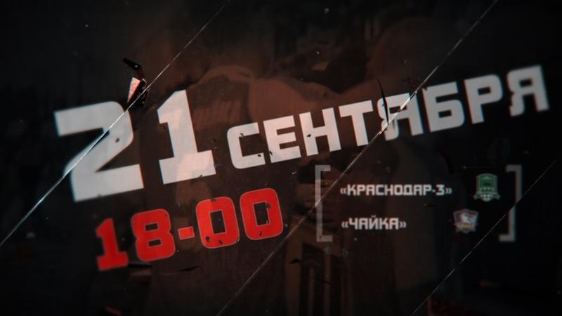 Анонс матча Краснодар-3 - Чайка