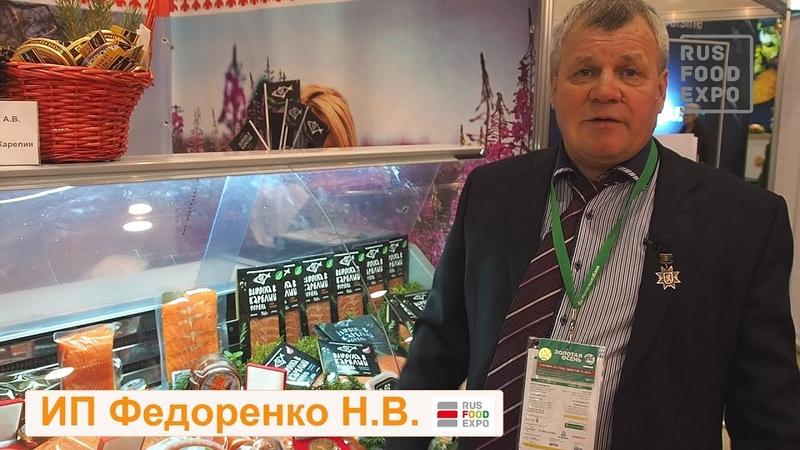 ИП Федоренко Н.В. на выставке Золотая осень - 2017, г. Москва, 4-7 октября 2017 г.