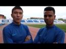 Рафкат Аслан и Родриго Антонио приглашают на матч Иртыш-Кызыл-Жар СК