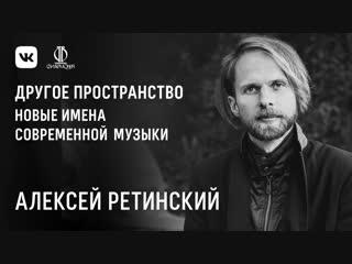 Алексей Ретинский. Новые имена современной академической музыки