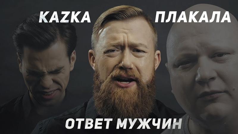 KAZKA - ПЛАКАЛА (ПАРОДИЯ)  Про подарки Мужчинам! Вот отчего Они по-настоящему плачут