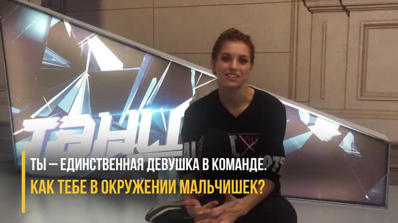 Лера Бабаян, шоу ТАНЦЫ на ТНТ
